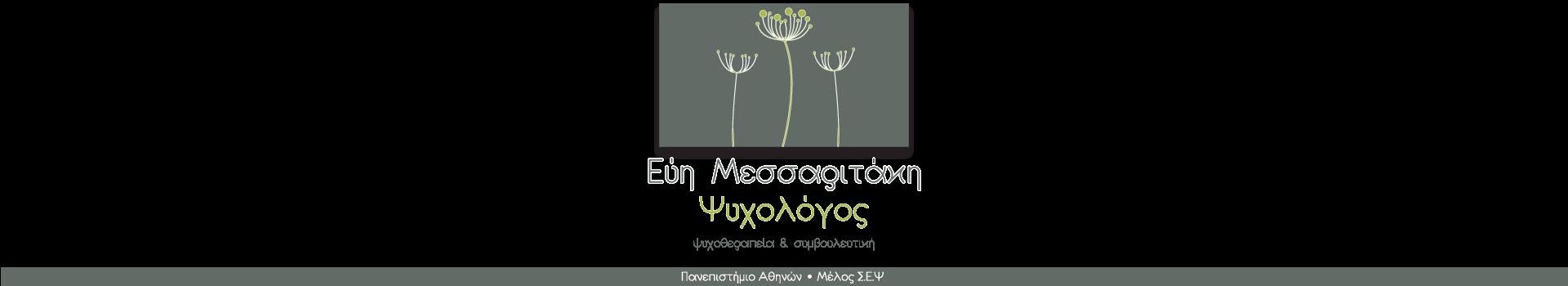 Evi-messaritaki-LogoSlide